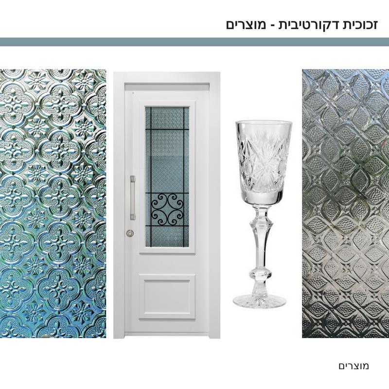 זכוכית דקורטיבית, דלתות כניסה – רב בריח