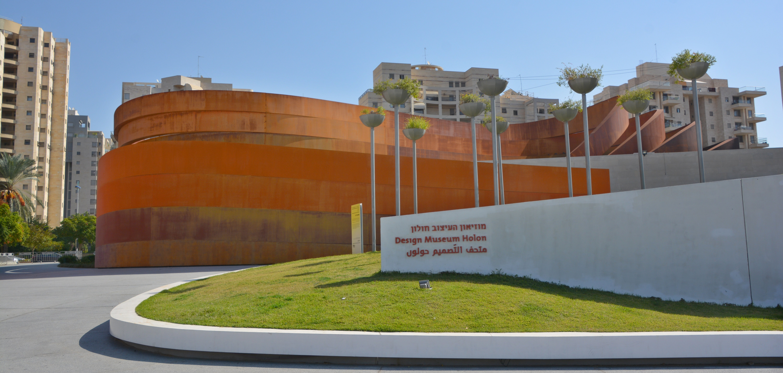 מוזיאון העיצוב חולון. צילום: shutterstock.com