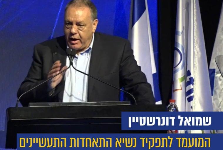 שמואל דונרשטיין - המועמד לנשיא התאחדות התעשיינים בנאומו